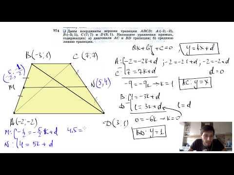 №974. Даны координаты вершин трапеции ABCD: А (-2; -2), В (-3; 1). Напишите уравнения