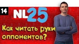 #14 Покер VOD. NL25 ZOOM. Обучение покеру. Чтение рук