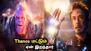 Why did Ironman Snap Killed only Thanos ??? In Tamil