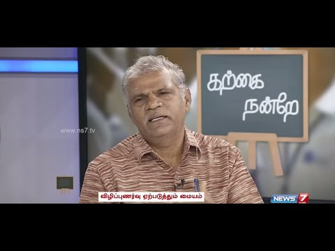 Right to Education Act filled with many shortcomings   Maiyyam   News7 Tamil