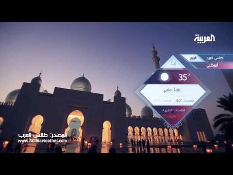 Al Arabiya TV Eid Weather Demo