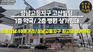 성남고등지구 상가임대/…