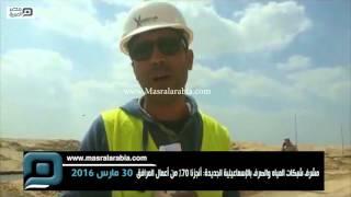 مصر العربية |  مشرف شبكات المياه والصرف بالإسماعيلية الجديدة: أنجزنا 70% من أعمال المرافق