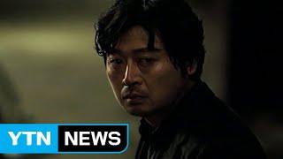 영화 '추격자' 실존 인물이 마약중독자가 된 사연은? / YTN