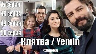 Клятва / Yemin 48, 49, 50 серия / турецкий сериал / на русском / анонс, сюжет, актёры