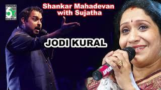 Jodi Kural Shankar Mahadevan With Sujatha Mohan Audio Jukebox