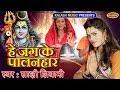 Hey Jag Ke Palan Haar   Sakshi Shivani   bhojpuri bolbam song 2019 Digital - Brijesh Yadav