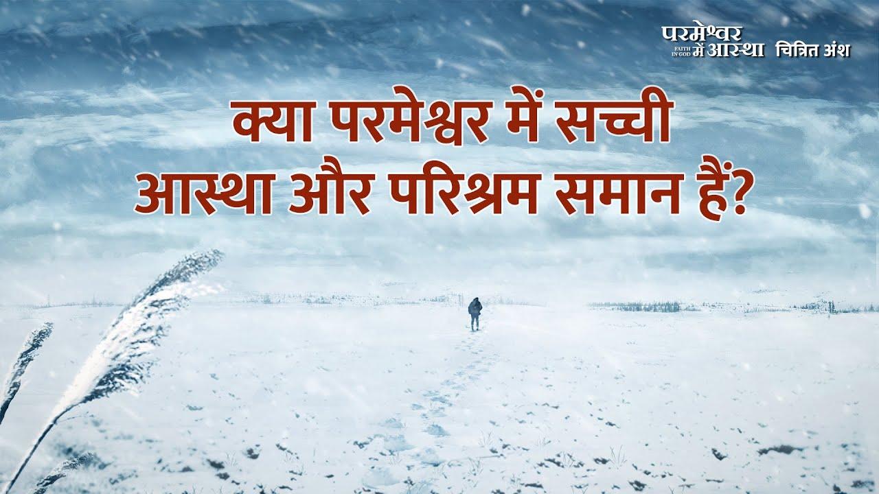 """Hindi Christian Movie """"परमेश्वर में आस्था"""" अंश 5 : क्या परमेश्वर में सच्ची आस्था और परिश्रम समान हैं?"""