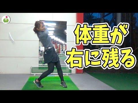 フィニッシュで体重が右に残ってしまう人は要注意!大堀貴子レッスンプロのお悩み解決【#2】