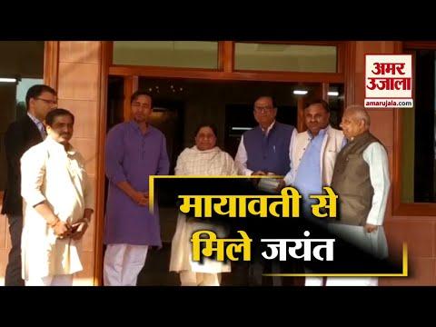 Lucknow में Mayawati से मिले Jayant Chaudhary