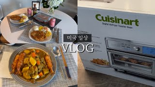 미국일상 브이로그 | 쿠진아트 오븐형 에어프라이어, 일…