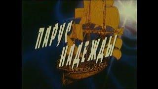 История строительства фрегата Штандарт с 1994 по 2000