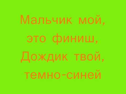 ЛеРа ЛеРа Волчица With Lyrics On Screen