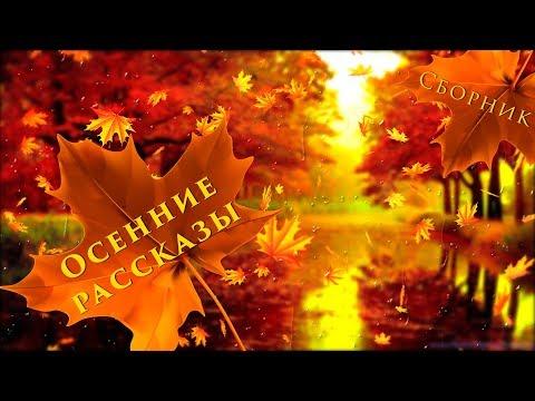 Сборник | Осенние рассказы | Аудиокниги для детей