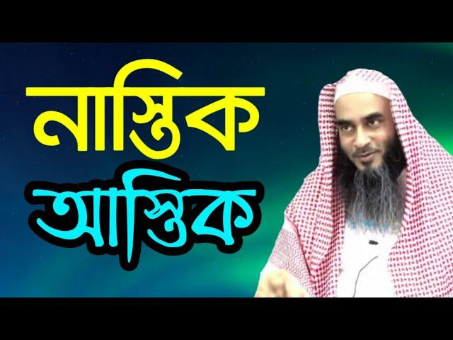 আল্লাহর অস্তিত্বে বিশ্বাস ও নাস্তিকতা By Sheikh Motiur Rahman Madani