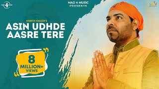 New Punjabi Songs 2015 | Asin Udhde Aasre Tere | Kanth Kaler | Latest New Punjabi Songs 2015
