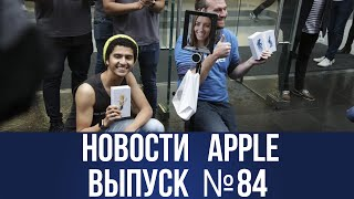 видео Apple презентовала iPhone 6s и iPhone 6s Plus