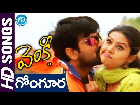 Gongoora Thotakada Video Song - Venky Movie || Ravi Teja || Sneha || Srinu Vaitla || DSP