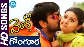 Gongoora Thotakada Video Song - Venky Movie || Ravi Teja || Sneha || Srinu Vaitla || DSP