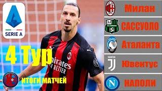 4 тур Серия А Чемпионат Италии 2020 2021 Итоги сыгранных матчей 4 тур расписание 5 го тура