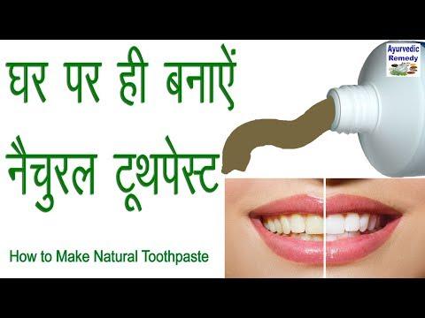टूथपेस्ट बनाने की विधि | how to make natural toothpaste | toothpaste | hindi