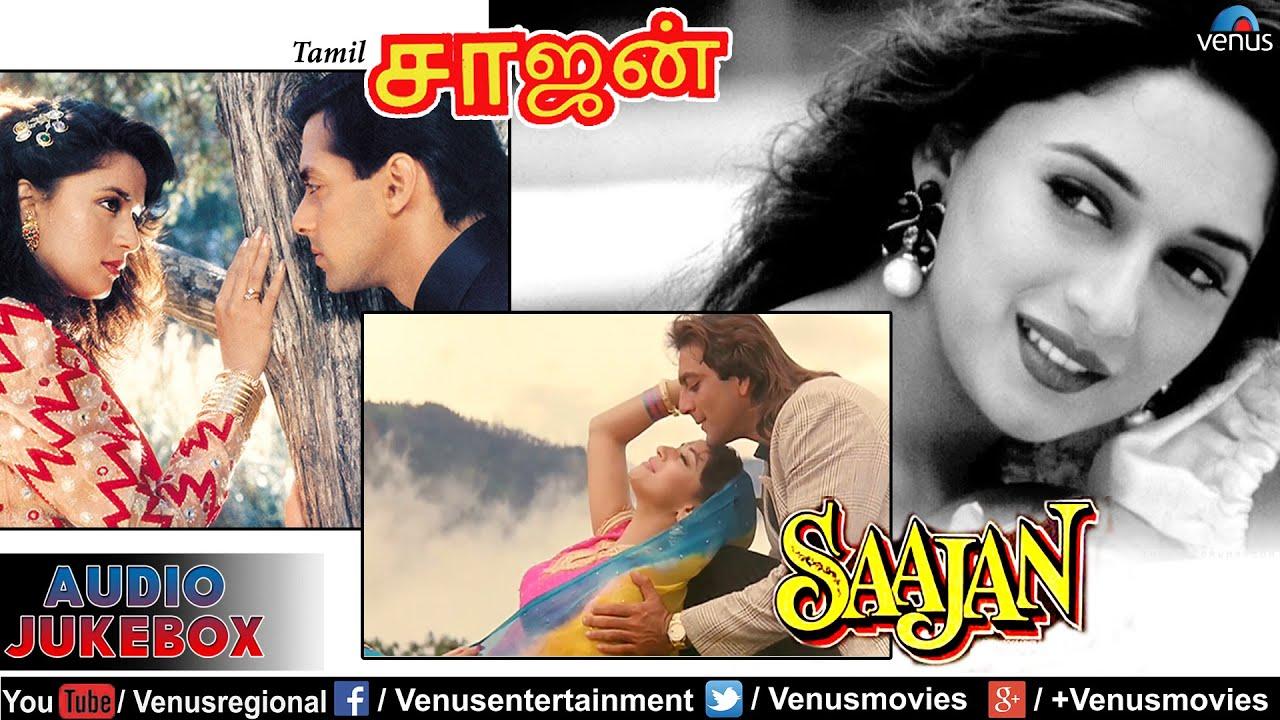Saajan - Tamil : Full Audio Songs Jukebox