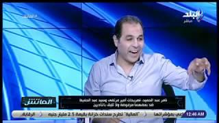الماتش - تامر عبد الحميد عن التصريحات المتبادلة بين أمير مرتضى وسيد عبد الحفيظ : «لا تليق بالناديين»