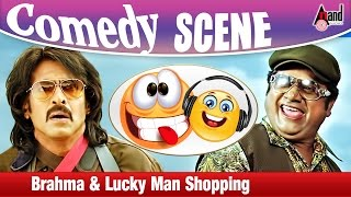 Gambar cover Brahma| Upendrea and Lucky Man Shopping| Comedy Scene