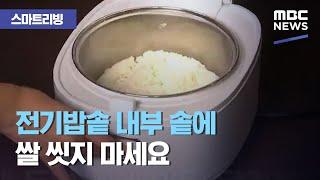 [스마트 리빙] 전기밥솥 내부 솥에 쌀 씻지 마세요 (…