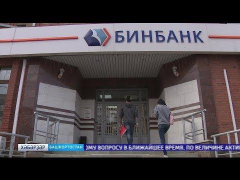 """Үҙәк банк """"Бинбанк""""ты бөлгөнлөктән һаҡлап алып ҡаласаҡ"""