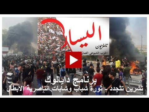 تشرين تتجدد - ثورة شباب وشابات الناصرية الابطال  - 06:51-2021 / 3 / 1