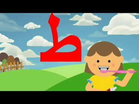 Download Alif Arnab - Childrens Arabic Alphabet Song / Nasheed - No Music  بدون إيقاع) أنشودة الحروف العربية)