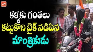 Magician Bike Ride with Blindfold | Traffic Police | Mahabubnagar | Police Amaraveerula Day | YOYOTV