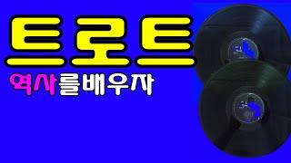 트로트의 역사 #트로트#한국음악#트롯#정통음악