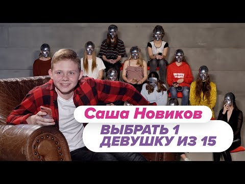 Выбрать 1 из 15 . Саша Новиков играет в Чат На Вылет / Пинк Шугар
