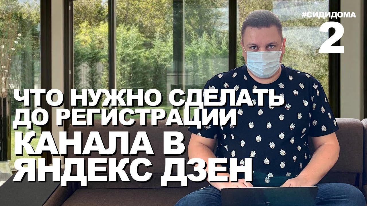 Подготовка к регистрации канала. Что нужно продумать заранее? Бесплатный курс по Яндекс Дзен 2020