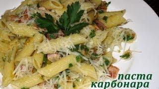 Рецепт: паста Карбонара (pasta Сarbonara)