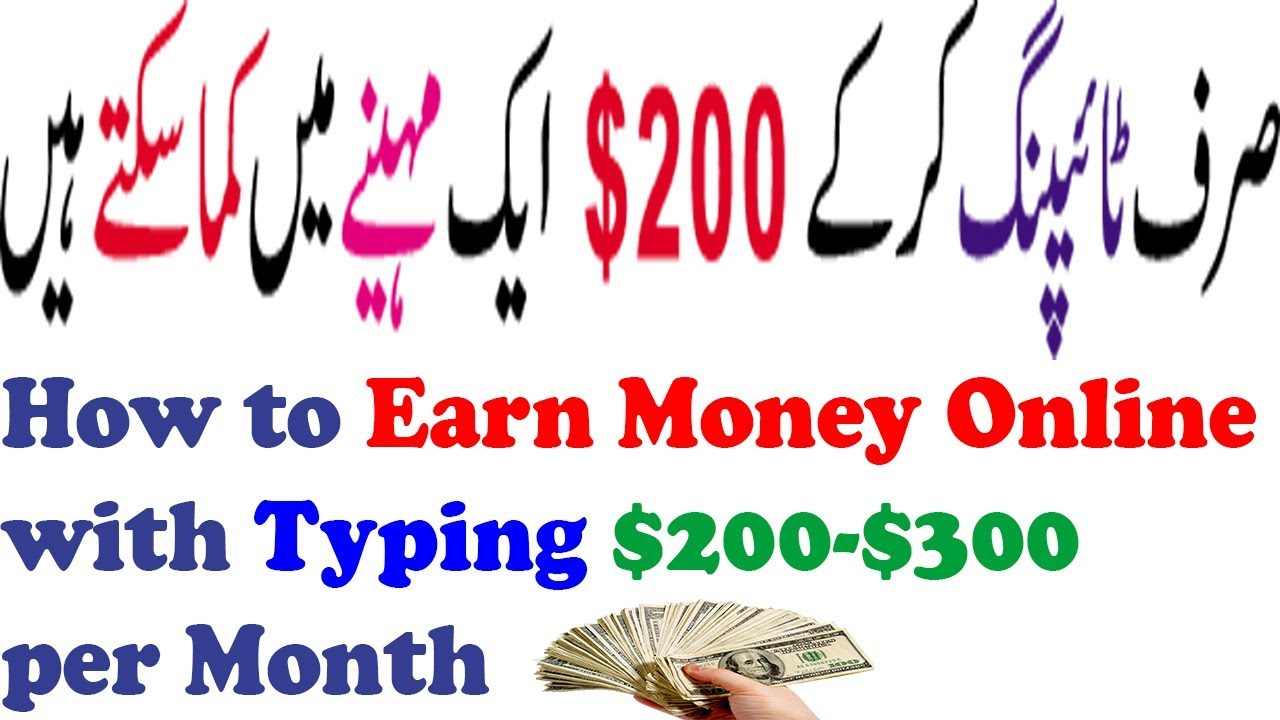 Earn money online by typing without investment in pakistani joram cukierman investment