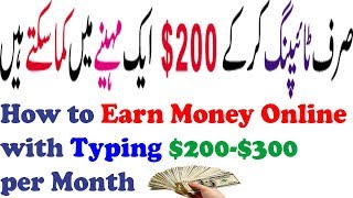 Asslam o alakum friends today in my video i will teach you about how to earn money online pakistan by typing || make free without any investm...