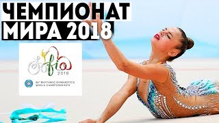 ВСЕ О ЧЕМПИОНАТЕ МИРА 2018 | 36th Rhythmic Gymnastics World Championships SOFIA (BUL)