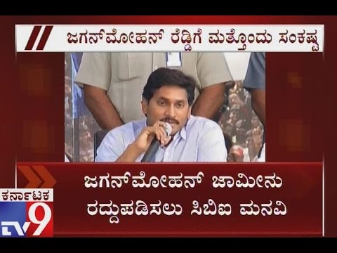 Illegal Assets Case: CBI Files Petition to Cancel Jagan's Bail