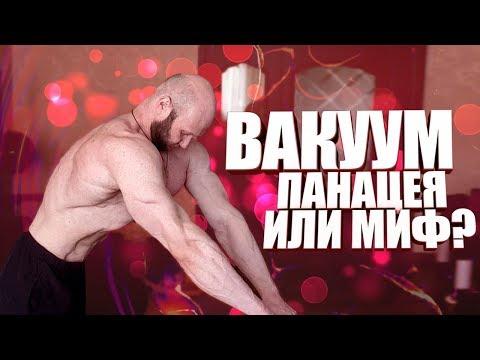 Упражнение Вакуум - Уменьшает талию и живот, сжигает жир, лечит диастаз! Панацея или миф?