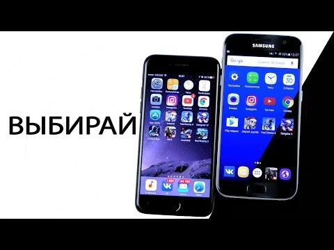 iPhone 7 vs Samsung Galaxy S7 - СРАВНЕНИЕ ЛУЧШИХ