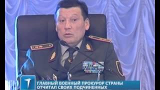 Главный военный прокурор страны Ергали Мерзадинов отчитал своих подчиненных