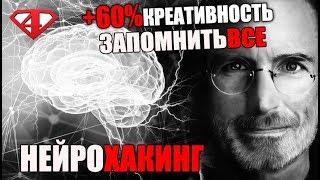 Стив Джобс так качал свою креативность +60%. Как заточить память.