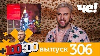 100500  Выпуск 306  Новый 8 сезон на телеканале Че