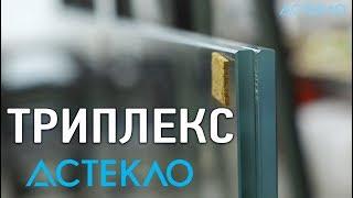 видео Стекло триплекс