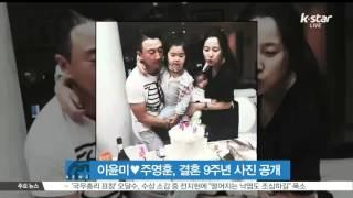 [K-STAR REPORT]Lee Yoon-mi♥Joo Young-hoon 9th wedding anniversary / 이윤미♥주영훈, 행복한 결혼 9주년 가족사진 공개