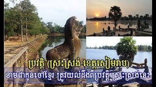 កូនខ្មែរត្រូវដឹង! ប្រវត្ដិ ស្រះស្រង់ នៅខេត្តសៀមរាប ជីកស្រះឡើងដើម្បីអ្វី,khmer hot news, mr. sc