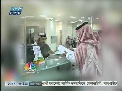 পাসপোর্ট সৌদি পোস্ট Passport Saudi Post